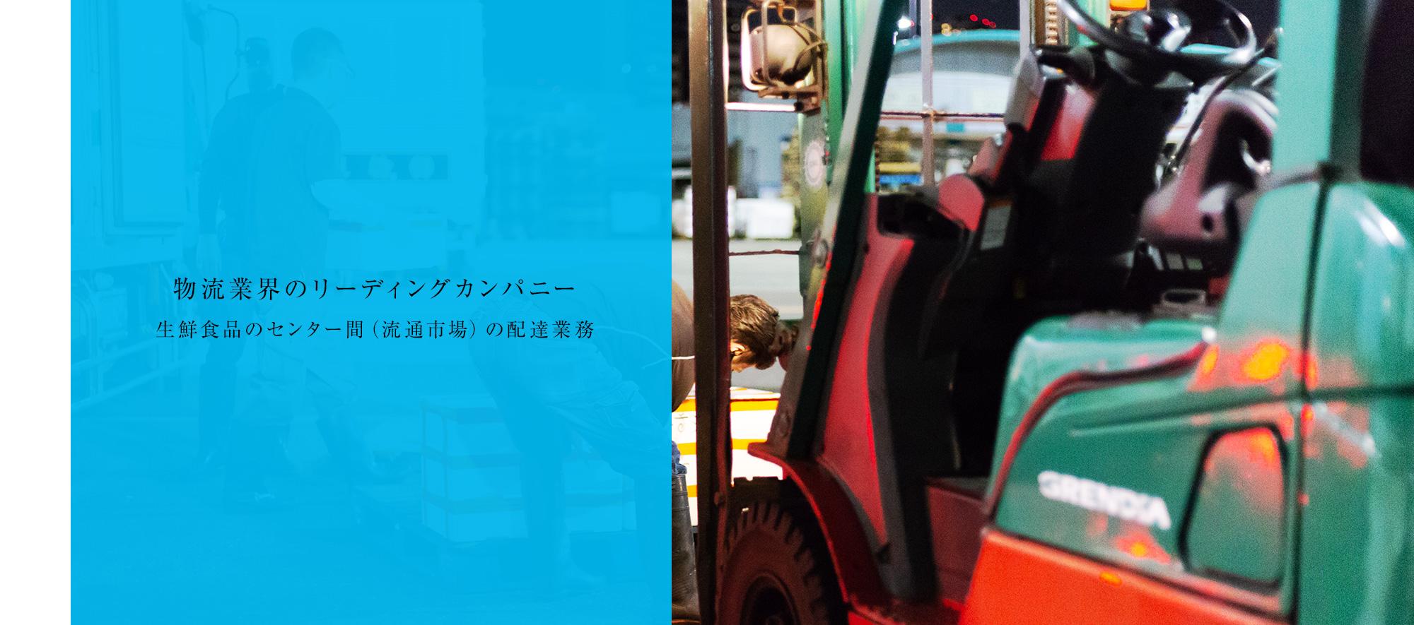 物流業界のリーディングカンパニー 生鮮食品のセンター間(流通市場)の配達業務